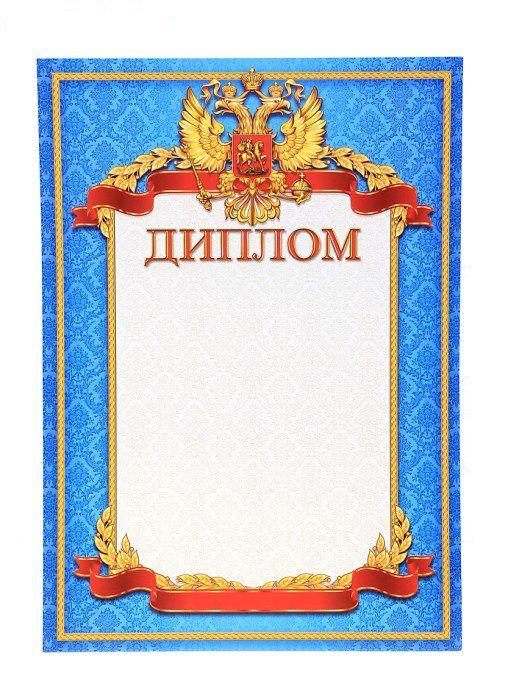 Украшение открытки диплома